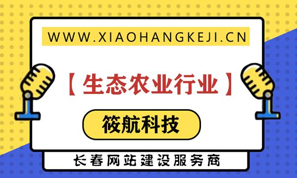 """""""筱航科技""""自主开发行业通用模板站【生态农业行业】"""