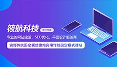 [五常网站建设]一筱航科技平面设计业务官网正式上线