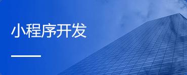 辽源微信小程序商城开发